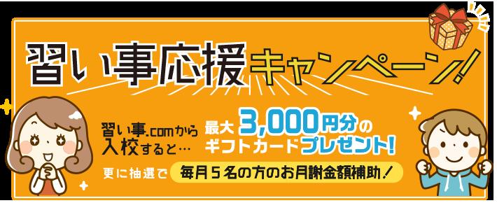 習い事応援キャンペーン!習い事ドットコムから入校すると、最大3,000円分のギフトカードプレゼント!