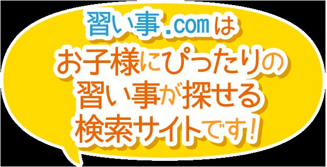 『習い事.com』は、お子様にピッタリの習い事が探せる検索サイトです!