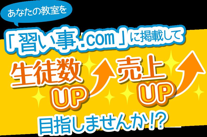 あなたの教室を『習い事.com』に掲載して、生徒数アップ・売上げアップを目指しませんか!?