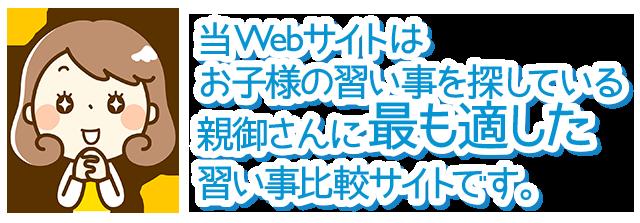 当webサイトは、お子様の習い事を探している親御さんに最も適した習い事比較サイトです。