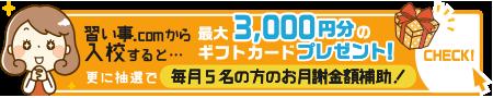 PCサイズ広告